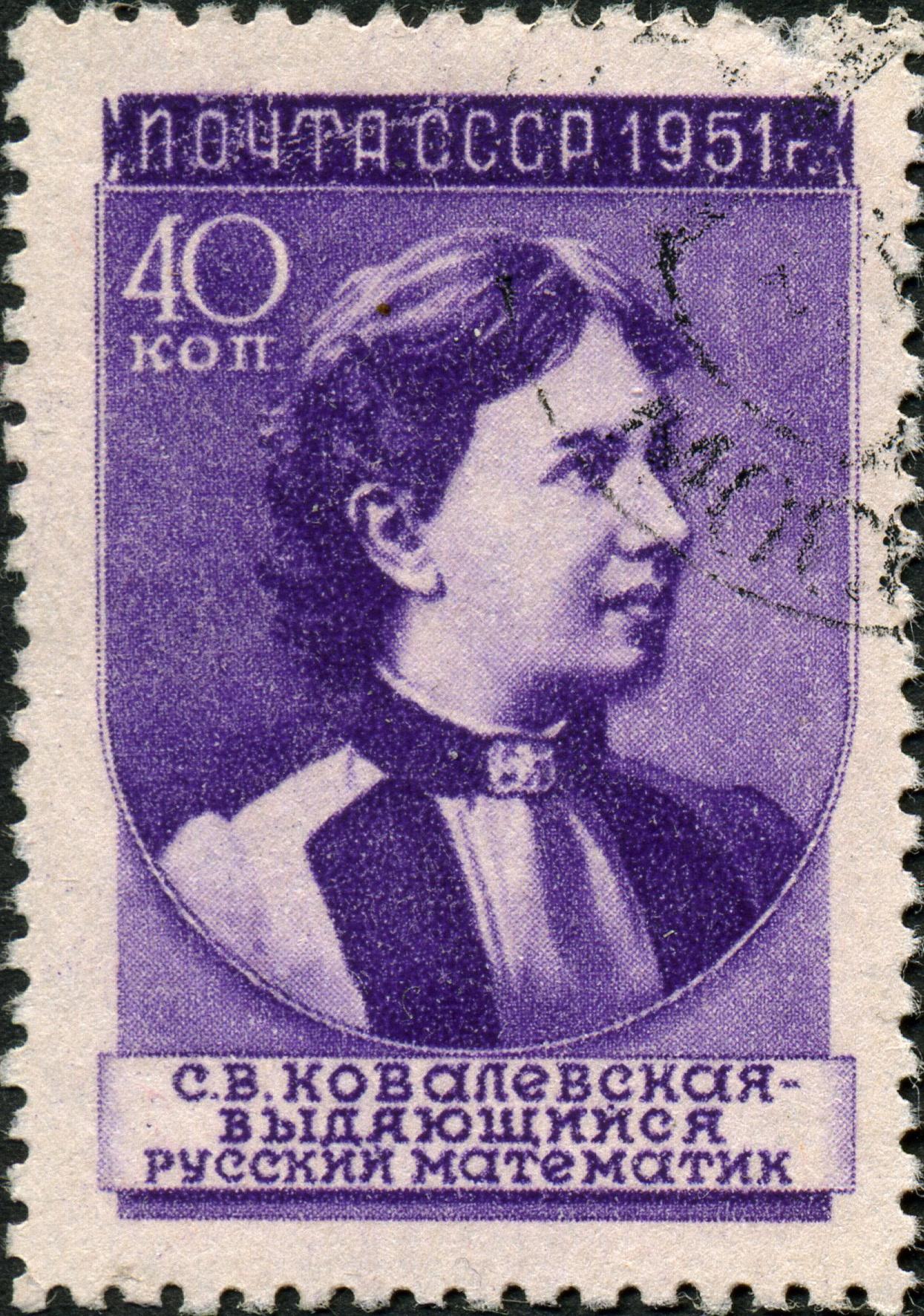 Pioneering female mathematician Sofia Kovalevskaya on a Soviet Union postage stamp in 1951.